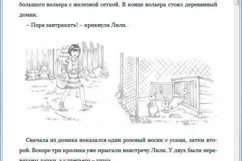 Дейзи Медоус. Крольчонок Люси или Волшебная встреча. рис. 2