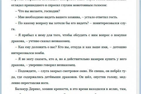 Джон Котлинг. Парацельс Маггроу и торговец драконами. рис 2