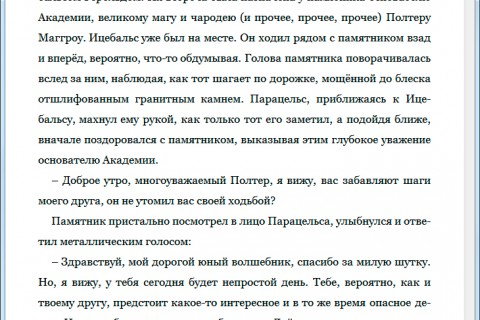Джон Котлинг. Парацельс Маггроу и торговец драконами. рис 4