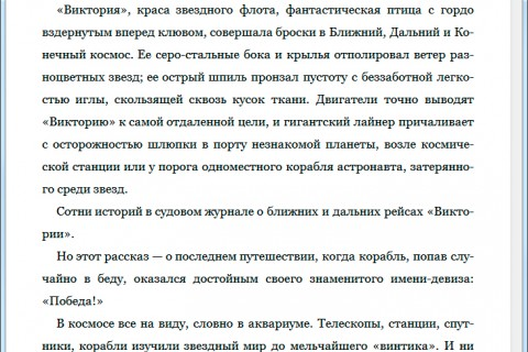 Евгений Велтистов. Миллион и один день каникул. рис. 2