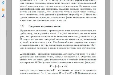 Элементарный курс теории вероятностей (рис. 1)
