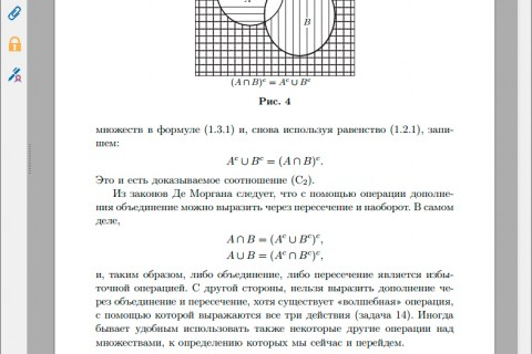 Элементарный курс теории вероятностей (рис. 2)