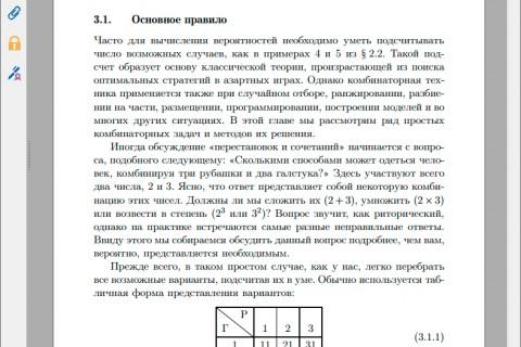 Элементарный курс теории вероятностей (рис. 4)