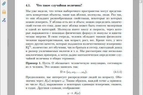 Элементарный курс теории вероятностей (рис. 5)
