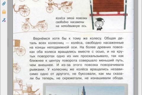 """Энциклопедия для детей """"Как это устроено?"""" (PDF)"""