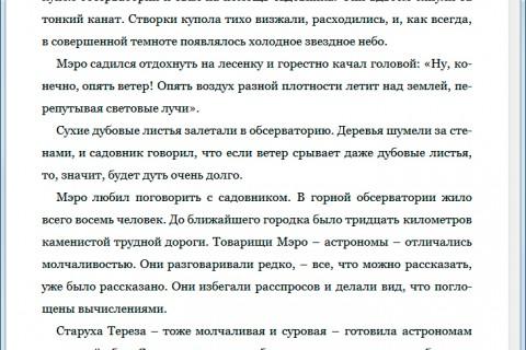 Константин Паустовский. Теплый хлеб (сборник) рис. 2