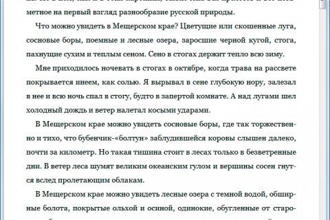 Константин Паустовский. Теплый хлеб (сборник) рис. 3