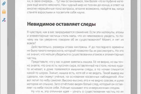 """Любовь Стрельникова """"Из чего все сделано? Рассказы о веществе"""" (DJVU, PDF)"""
