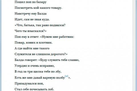 Лучшие сказки русских писателей. рис. 2