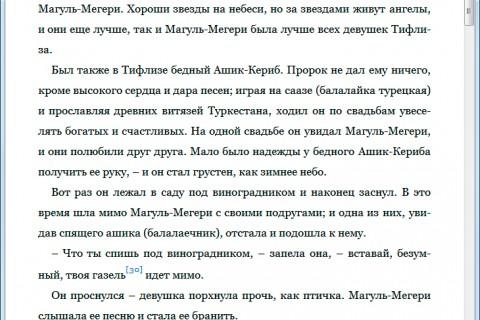Лучшие сказки русских писателей. рис. 4