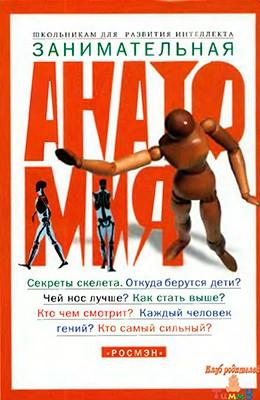 Михаил Залесский. Занимательная анатомия для детей (обложка)