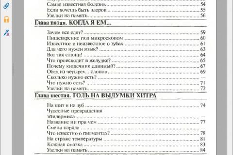 """Михаил Залесский """"Занимательная анатомия"""" (PDF)"""
