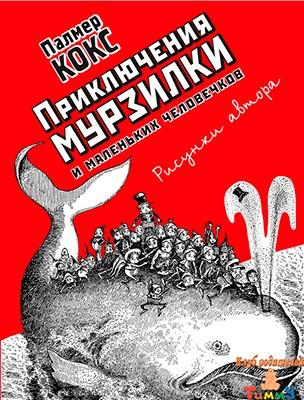 Палмер Кокс. Приключения Мурзилки и маленьких человечков. рис. 1