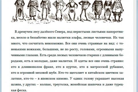 Палмер Кокс. Приключения Мурзилки и маленьких человечков. рис. 2