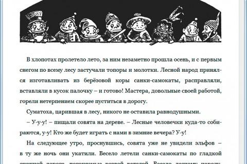 Палмер Кокс. Приключения Мурзилки и маленьких человечков. рис. 3