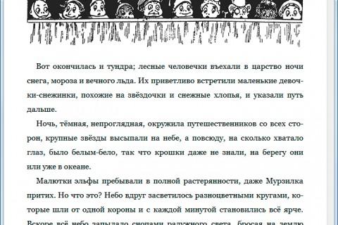 Палмер Кокс. Приключения Мурзилки и маленьких человечков. рис. 4