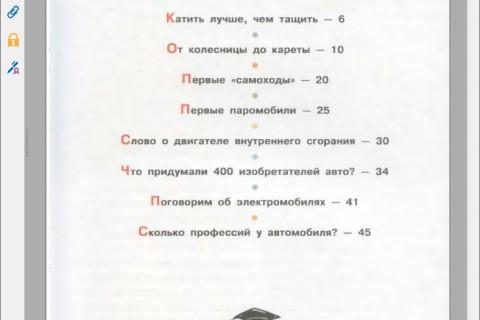 Почемучкина энциклопедия. Как это устроено? рис. 1