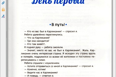 Приключения Нулика (математическая трилогия) рис. 1