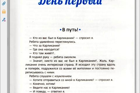 Приключения Нулика (математическая трилогия) рис. 2