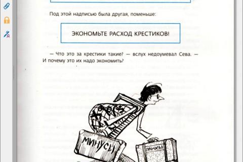 Приключения Нулика (математическая трилогия) рис. 3