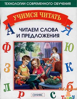 Учимся читать: читаем слова и предложения (обложка)