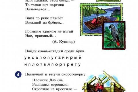 Учимся читать: читаем слова и предложения (PDF)
