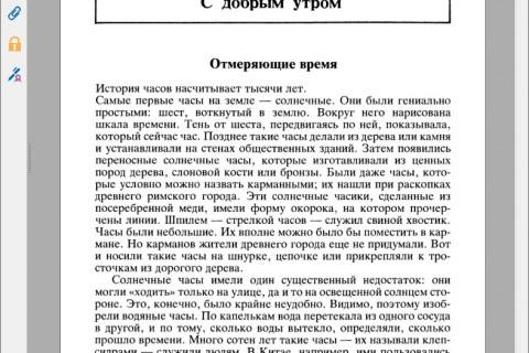 В.В. Богданов, С.Н. Попова. Истории обыкновенных вещей. рис. 1