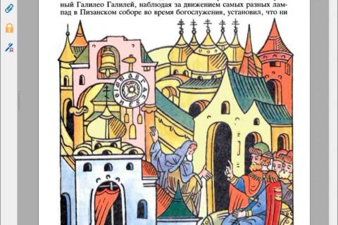 В.В. Богданов, С.Н. Попова. Истории обыкновенных вещей. рис. 2