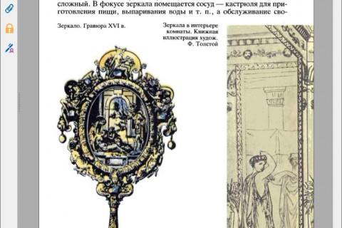 В.В. Богданов, С.Н. Попова. Истории обыкновенных вещей. рис. 3