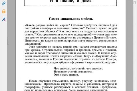 В.В. Богданов, С.Н. Попова. Истории обыкновенных вещей. рис. 5