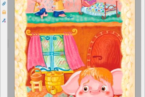 """Тоня Шипулина """"Волшебные желуди. Одно удивительное приключение трусливого рюма и глупого норика"""" (PDF)"""