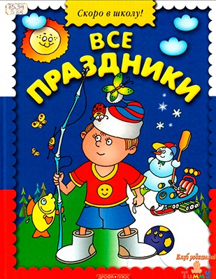 Все праздники (обложка)
