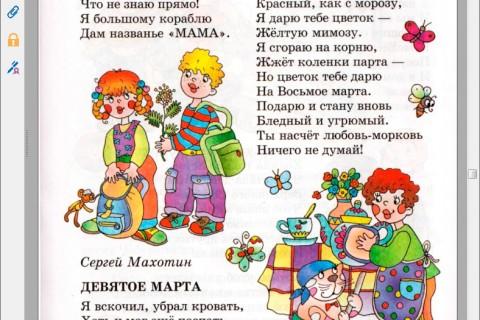 """Лев Яковлев (сост.) """"Все праздники"""" (PDF)"""