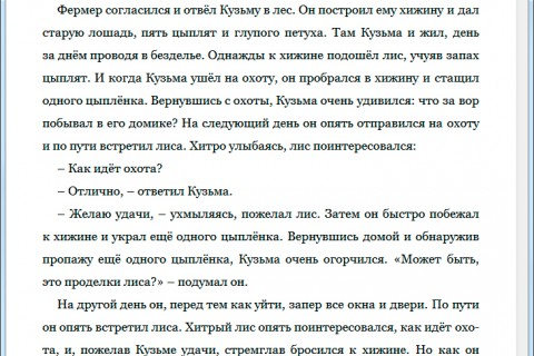 Золотая книга сказок. рис. 3