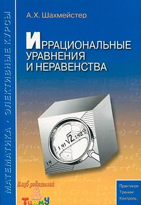 А. Х. Шахмейстер. Иррациональные уравнения и неравенства (обложка)