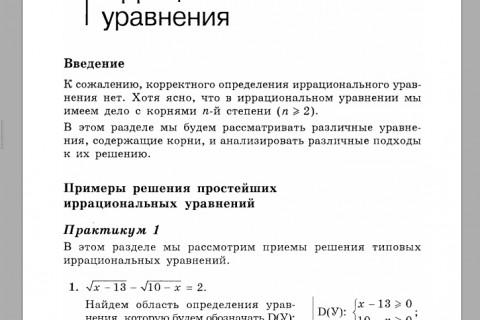 А. Х. Шахмейстер. Иррациональные уравнения и неравенства (рис. 3)