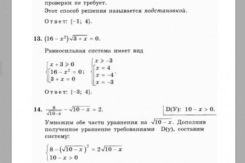 А. Х. Шахмейстер. Иррациональные уравнения и неравенства (рис. 4)