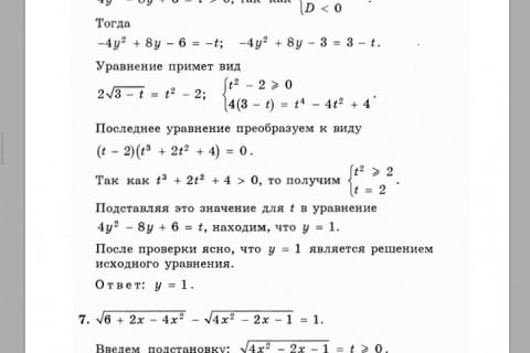 А. Х. Шахмейстер. Иррациональные уравнения и неравенства (рис. 5)