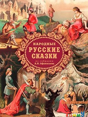 Александр Афанасьев. Народные русские сказки (обложка)