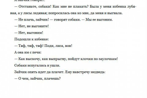 Александр Афанасьев. Народные русские сказки (рис. 2)