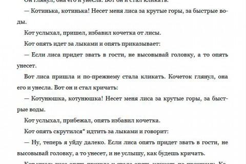 Александр Афанасьев. Народные русские сказки (рис. 3)