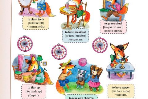 Английский язык для самых маленьких: первые 1000 слов (рис. 4)