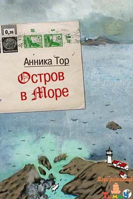 Анника Тор. Остров в море (обложка)