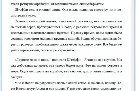 """Анника Тор """"Остров в море"""" (FB2)"""