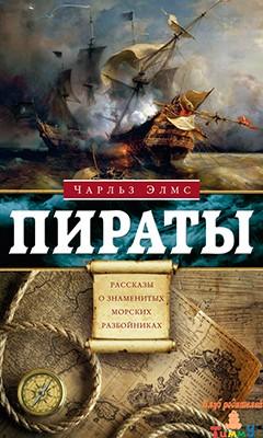 Чарльз Элмс. Пираты. Рассказы о знаменитых разбойниках (обложка)