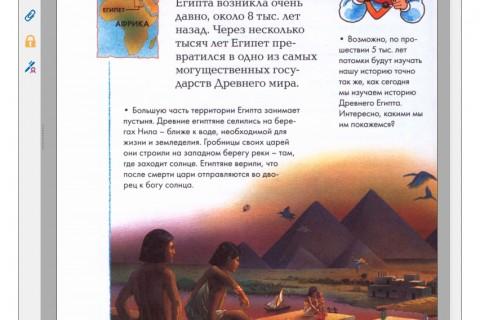 Древний Египет (рис. 1)