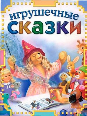 Игрушечные сказки (обложка)