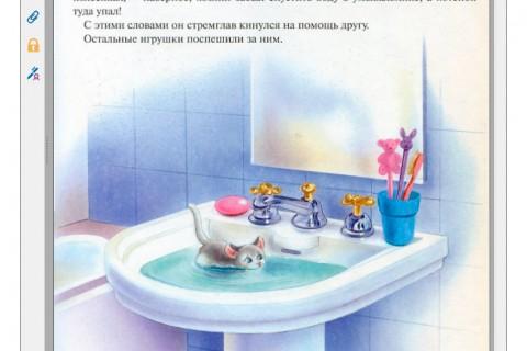 Игрушечные сказки (рис. 3)