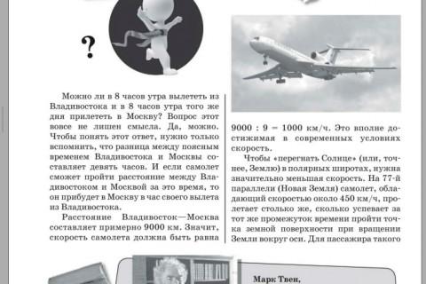 Яков Перельман. Иллюстрированная книга занимательных наук (рис. 1)