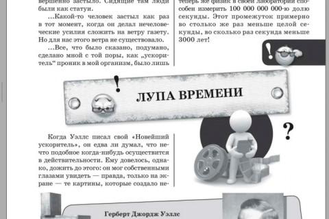 Яков Перельман. Иллюстрированная книга занимательных наук (рис. 2)